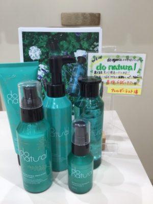 do organicの姉妹ブランド、do naturalが新登場!!