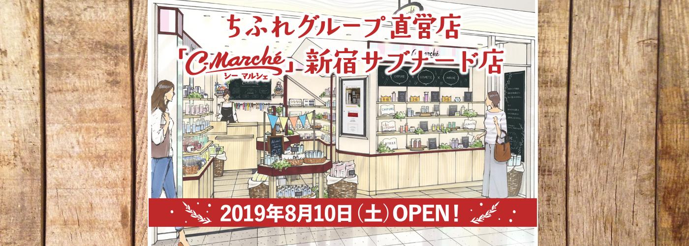 c-marche (シー マルシェ)