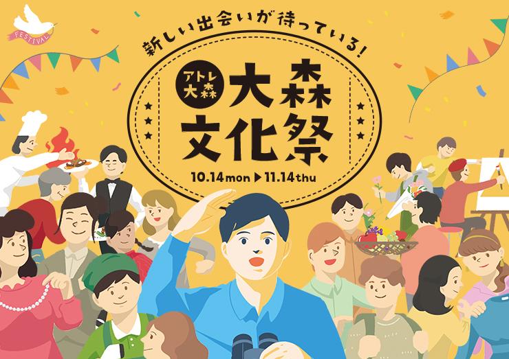 ✧大森文化祭✧
