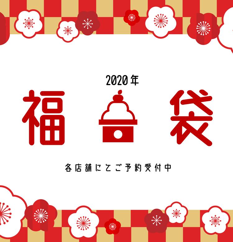 2020年 福袋ご予約受付中!