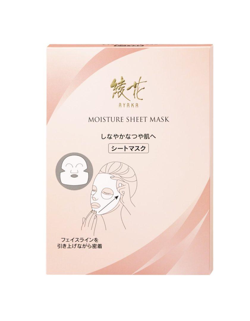 綾花 モイスチャーシートマスクのご紹介